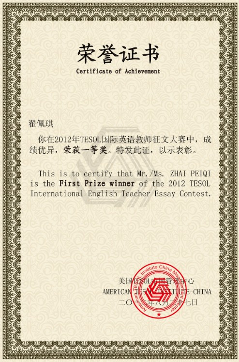【TESOL新闻动态】2012年TESOL国际英语教师征文大赛获奖名单 - TESOL中国总部 - 美国TESOL教育学会中国总部官方博客