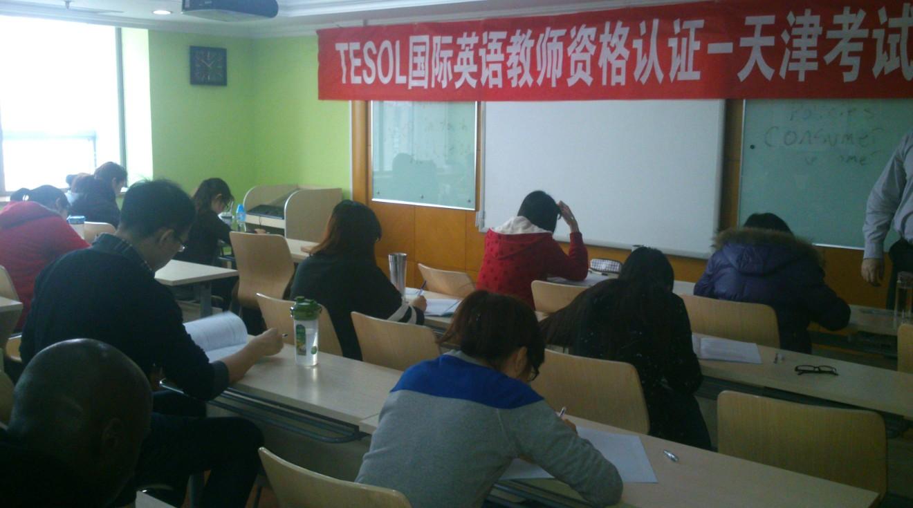 美国TESOL中国(天津)首期TESOL国际高级英语教师认证考试顺利结束 - TESOL中国总部 - 美国TESOL中国总部官方博客