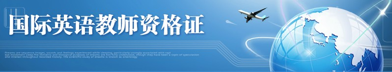 美国TESOL证书将启用Docusign电子防伪技术 - TESOL中国总部 - 美国TESOL中国总部官方博客