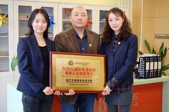 无锡朗悦培训学校成为美国TESOL国际英语教师资格认证指定考点
