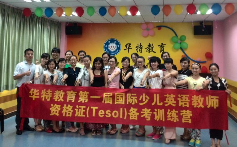 华特教育首届TESOL国际少儿英语教师资格证备考训练营圆满结束