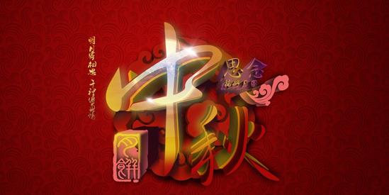 关于美国TESOL中国总部2014中秋节放假的通知