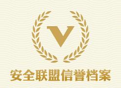 美国TESOL中国总部官方网站通过安全联盟实名验证