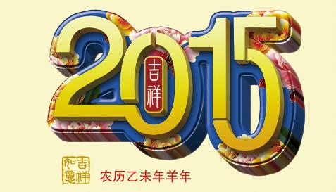 关于美国TESOL中国管理中心2015年元旦放假的通知