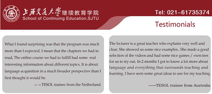 交通大学TESOL120小时外籍语言教师(英语类)职业培训项目开课通知