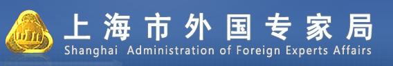 转发:关于进一步规范文教类外国专家聘请条件的通知