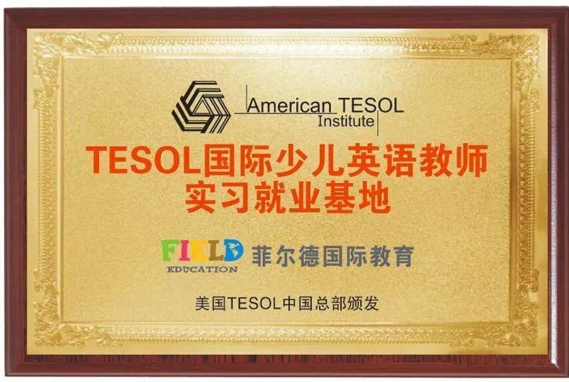 美国TESOL与菲尔德共建TESOL国际少儿英语教师实习就业基地 - TESOL中国总部 - 美国TESOL教育学会中国总部官方发布