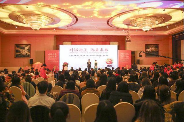 对话北美,远见未来—首届北美教育学术峰会在南京圆满落幕