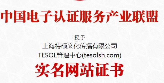 关于假冒美国TESOL中国总部官网的声明