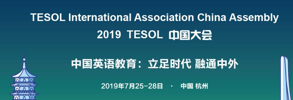2019TESOL中国大会:立足时代 融汇中外