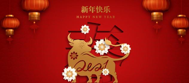 美国TESOL中国总部2021年春节放假通知