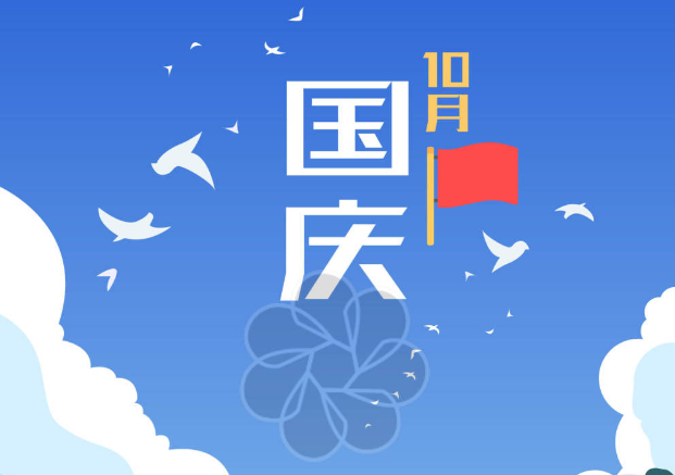 美国TESOL中国总部国庆节放假通知
